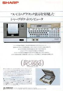 PC-1500j pub