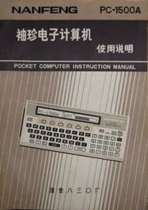 NANFENG PC-1500A 0