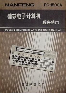 NANFENG PC-1500A 1