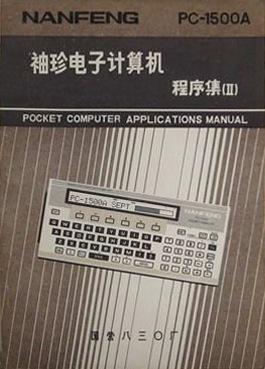 NANFENG PC-1500A 2