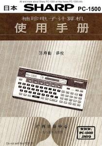 PC-1500_CN