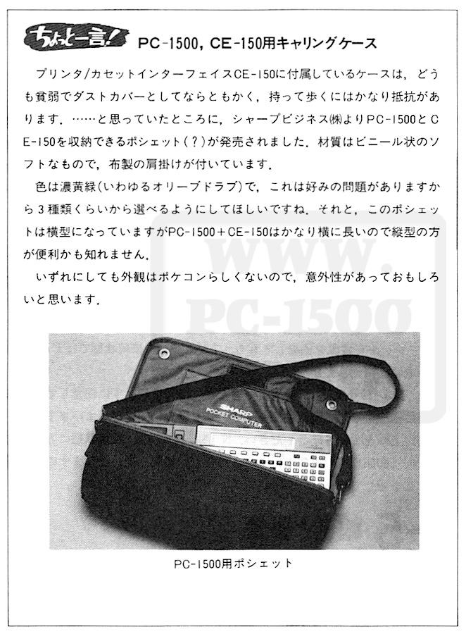 CE-150_Cases_024