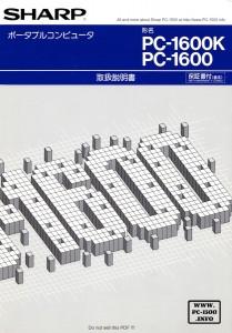PC-1600_JP_B