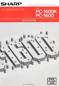 PC-1600_JP_R